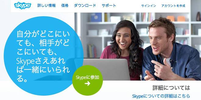 Skype-mac01