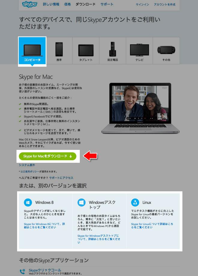 Skype-mac03
