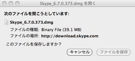 Skype-mac05