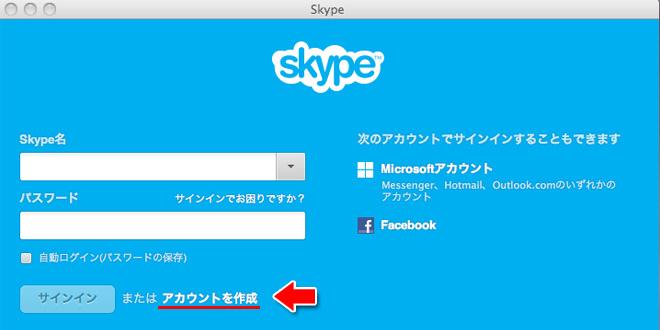 Skype-mac09