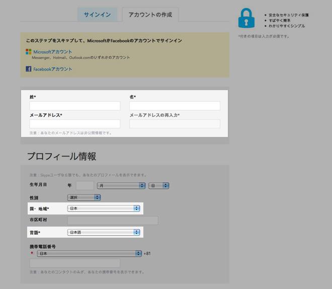 Skype-mac10