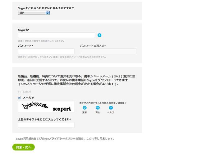 Skype-mac11