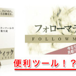 followmatic-01